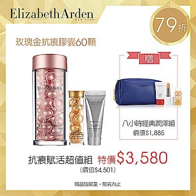 Elizabeth Arden 伊麗莎白雅頓 抗痕賦活超值組