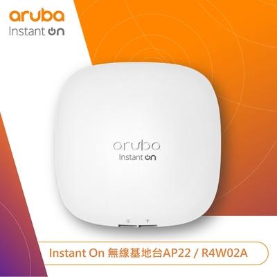 Aruba Instant On無線基地台AP22 (R4W02A)
