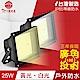 TOYAMA特亞馬 超勁亮戶外防水LED投射燈25W(白光、黃光任選)