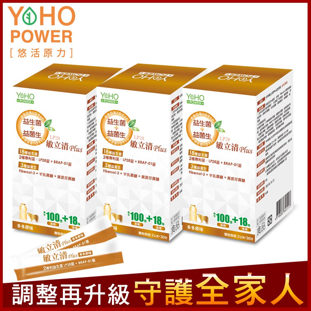 悠活原力 LP28敏立清Plus益生菌-精選三入組(30條/盒) product image 1