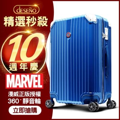 Deseno十週年慶限定Marvel復仇者聯盟系列29吋新型拉鍊箱-美國隊長