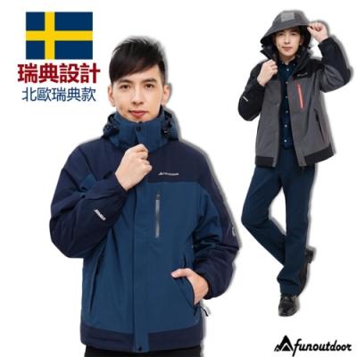 【戶外趣】男秋冬國際專業級極地禦寒高防水防風兩件式外套(DMJ002 2款)
