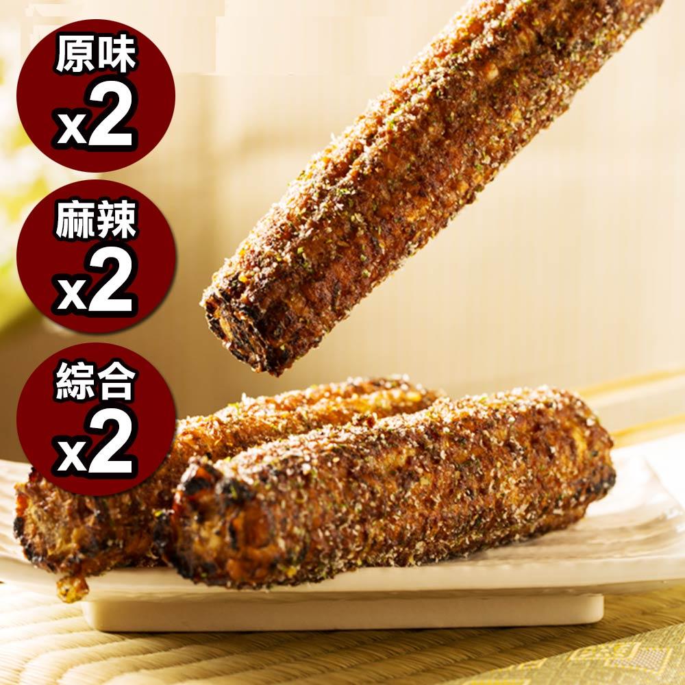 炳叔烤玉米 原味2+麻辣2+綜合2(中支)(200g/支)(6支)