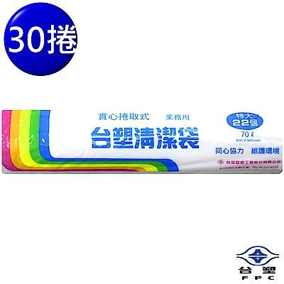 台塑 實心 清潔袋 垃圾袋 (特大) (透明) (70L) (80*90cm) (30捲)