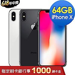 Apple iPhone X 64G 5.8吋 智慧型手機