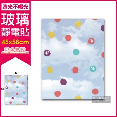 生活良品-3D閃點半透磨砂彩繪玻璃靜電貼-彩色點點款(45x58cm)