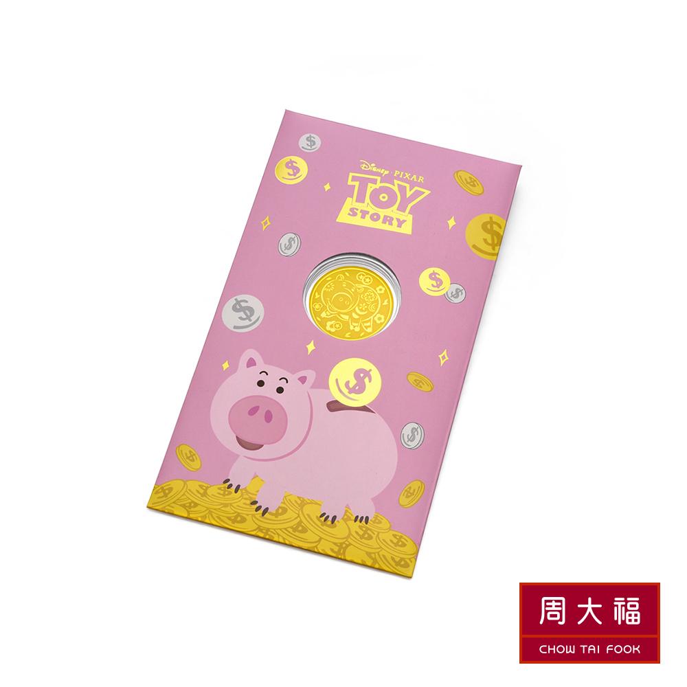 周大福 玩具總動員系列 火腿豬黃金金章/金幣