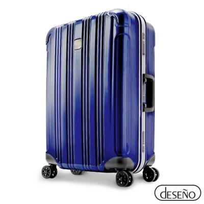 Deseno 酷比旅箱II-24吋輕量深鋁框行李箱-寶藍