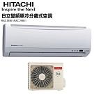 HITACHI日立 4-5坪 1級變頻冷專冷氣 RAS-25SK1/RAC-25SK1 精品系列