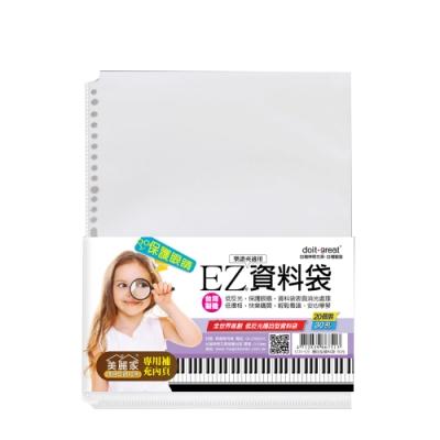 doit-great 美麗家30孔護目型資料袋 20入(3袋1包)