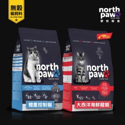 [送贈品] north paw 野牧鮮食 無穀貓飼料 2.25KG 體重控制貓/大西洋海鮮龍蝦 貓糧 貓乾糧
