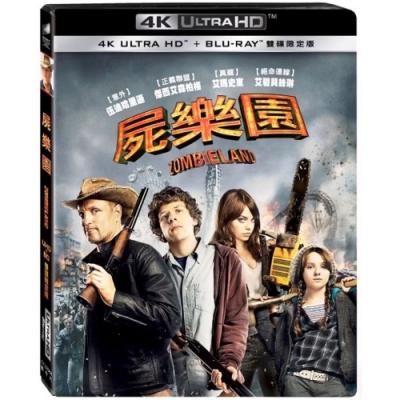屍樂園 4K UHD+BD 雙碟限定版