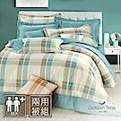 GOLDEN-TIME-清爽格紋-綠-精梳棉-加大四件式兩用被床包組