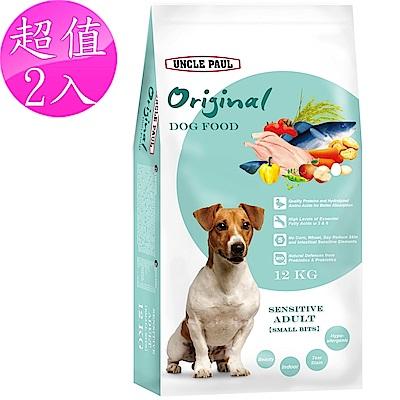 2包超值組 UNCLE PAUL 保羅叔叔狗食 12kg (低敏成犬-小顆粒)
