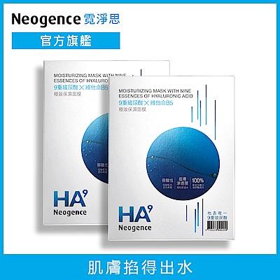 Neogence霓淨思【買1送1】9重玻尿酸極效保濕面膜