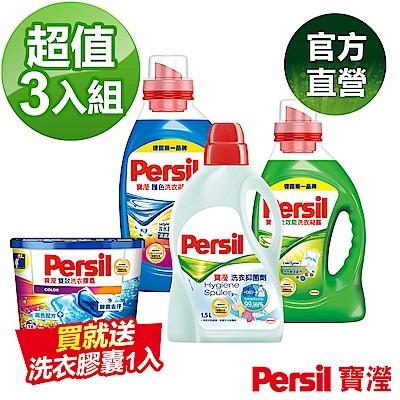 (超值組)Persil 寶瀅洗衣凝露+護色洗衣凝露+洗衣抑菌劑 加贈雙效洗衣膠囊1盒