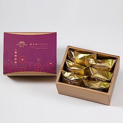 【漢坊月餅/糕餅】典藏 鳳凰酥6入+鳳梨核桃6入,共10盒