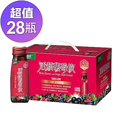 白蘭氏 活顏馥莓飲 提把式禮盒 28瓶組(50ml/瓶 x 14瓶 x 2盒)