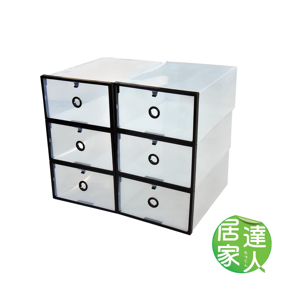 【居家達人】DIY組合式簡易收納鞋盒/收納盒_1組6入(黑白)