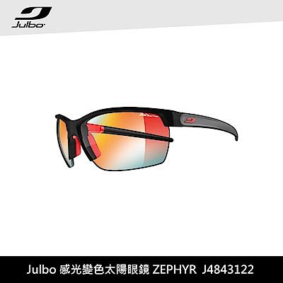 Julbo 感光變色太陽眼鏡ZEPHYR J4843122 (跑步自行車用)