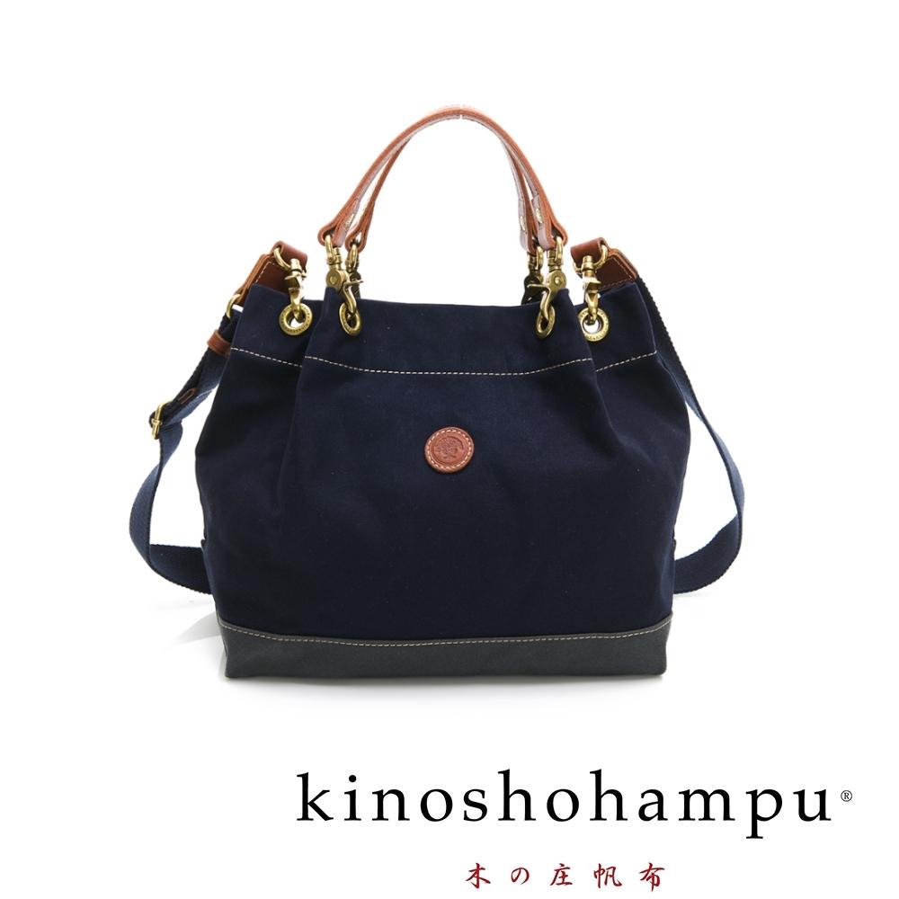 kinoshohampu 抓皺2way帆布包(小) 深藍色
