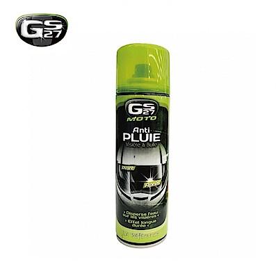 GS27法國原裝進口鏡面撥雨劑
