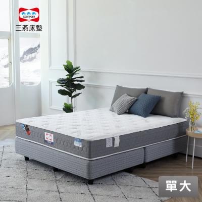 【三燕床墊】極凍系列 極凍1號-100%日本iCOLD冰晶紗獨立筒床墊-單大(贈羽絲絨枕、防蟎菌枕套、抗菌床包)
