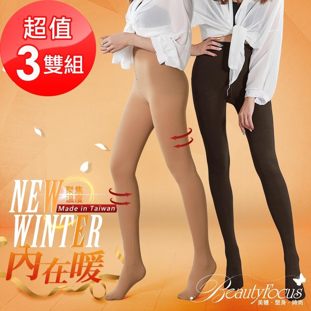 BeautyFocus (3雙組)厚刷毛彈力保暖褲襪