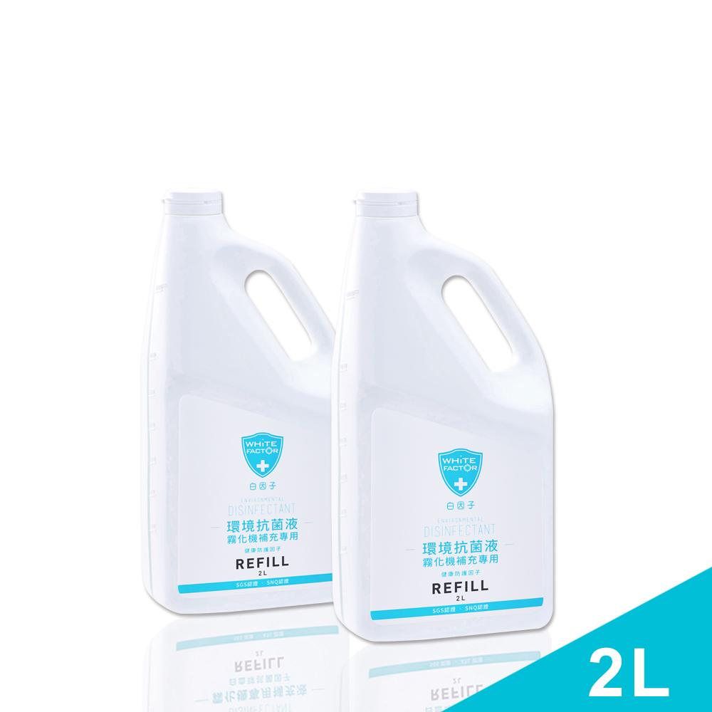 白因子廣效性消毒抗菌霧化機補充瓶(2L x2瓶)
