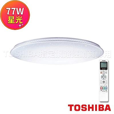 TOSHIBA 5-8坪 星光 LED遙控 RGB調色盤 吸頂燈 T77RGB12-S