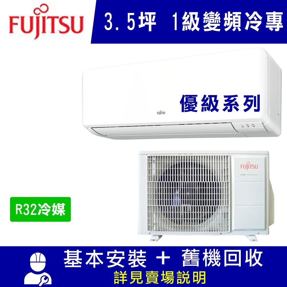 結帳折1仟 富士通 3.5坪 1級變頻冷專冷氣 ASCG022CMTB/AOCG022CMTB