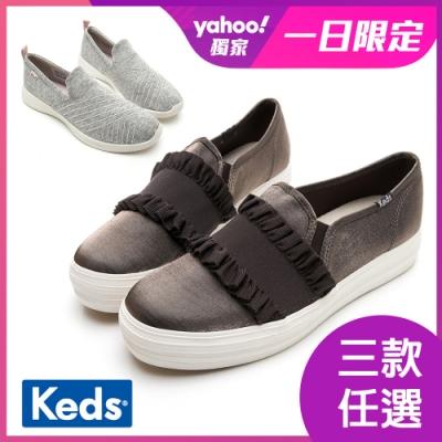 [時時樂限定]Keds - TRIPLE RUFFLE 復古荷葉休閒便鞋-三款任選