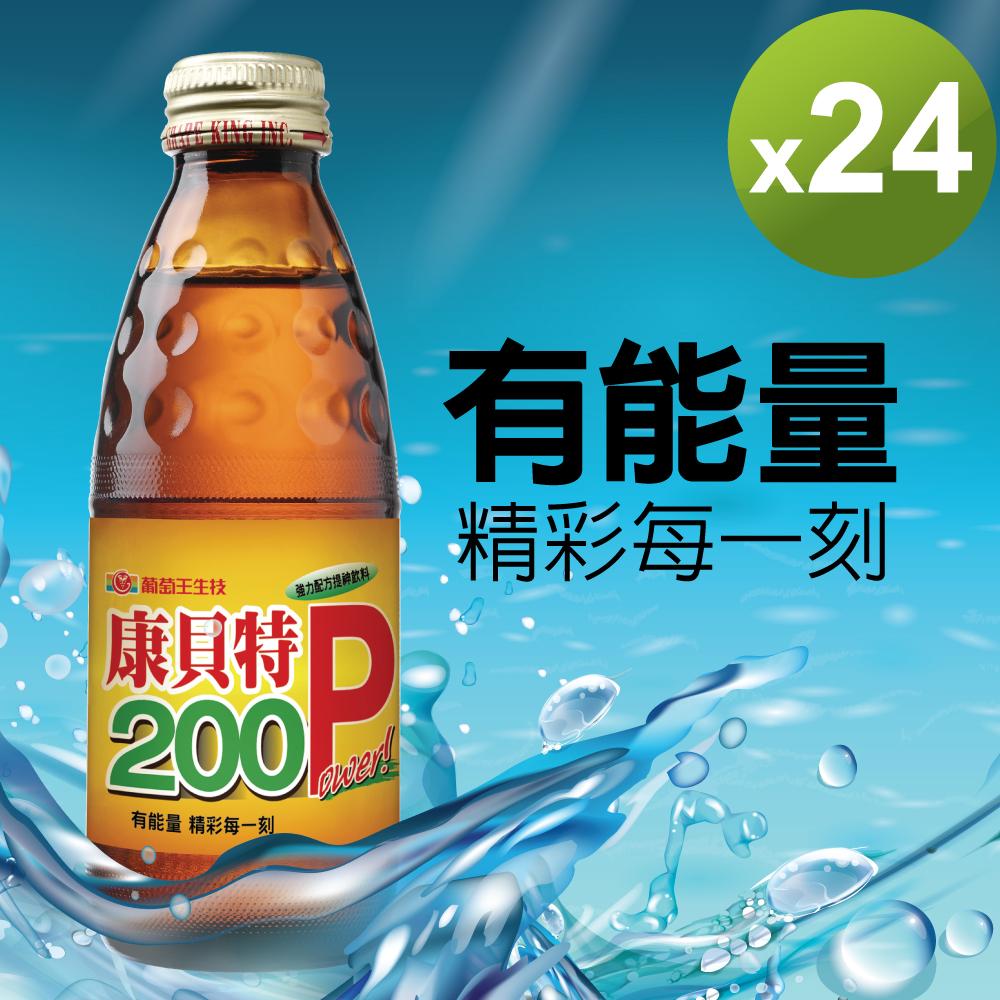 葡萄王 康貝特200P 24瓶(B群 牛磺酸)