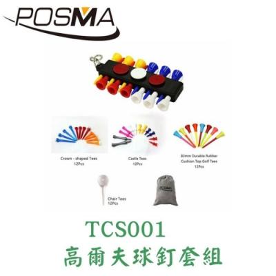 POSMA 高爾夫球釘套組 TCS001