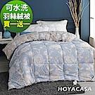 HOYACASA 雙人羽絲絨暖暖舒柔被(1+1超值組)