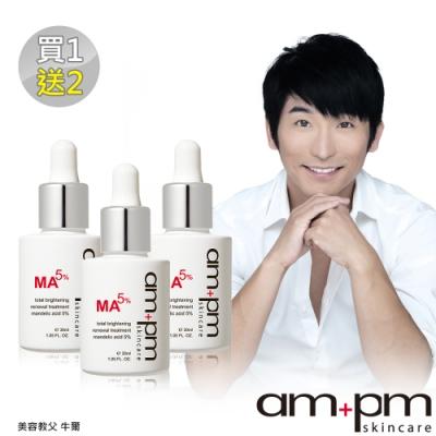 ampm牛爾 買1送2 杏仁酸5%美白煥膚精華 3入