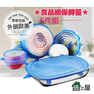 佶之屋 食品級保鮮蓋 6件組-藍色