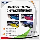 【一黑三彩】brother TN-267 原廠高容量四色碳粉匣