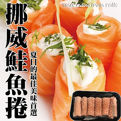 【海陸管家】嚴選挪威鮭魚卷2盒(每盒約300g)