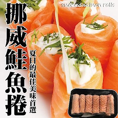 【海陸管家】嚴選挪威鮭魚卷3盒(每盒約300g)