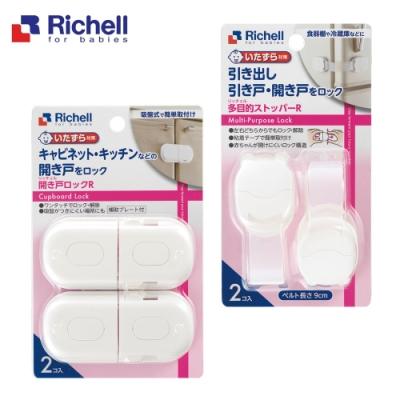 日本《Richell-利其爾》安全系列-多功能固定鎖扣/櫥櫃拉門用鎖扣
