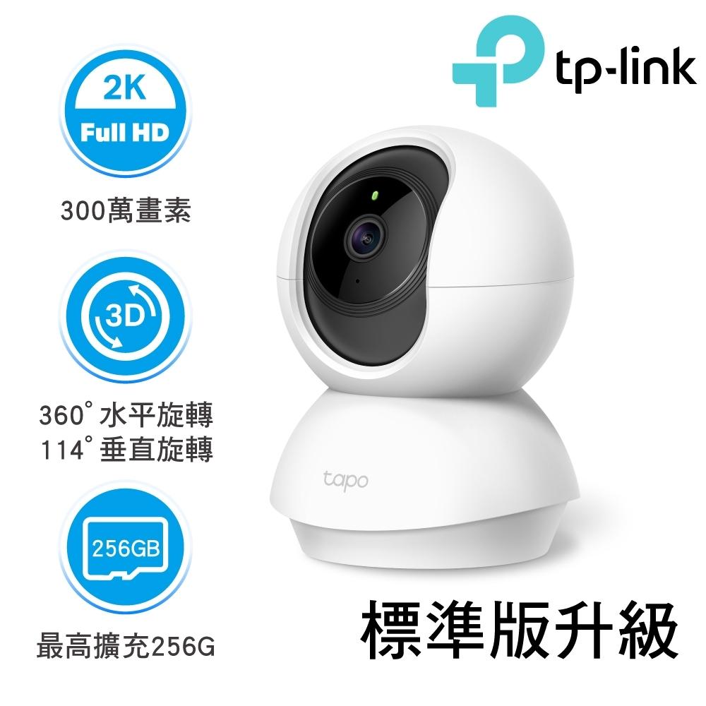 TP-Link Tapo C210 300萬畫素 高解析度 旋轉式家庭安全防護 WiFi 無線智慧網路攝影機 監視器 IP CAM(Wi-Fi無線攝影機)