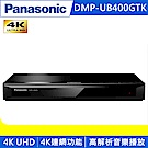 [無卡分期-12期]Panasonic國際 藍光播放機 DMP-UB400GTK