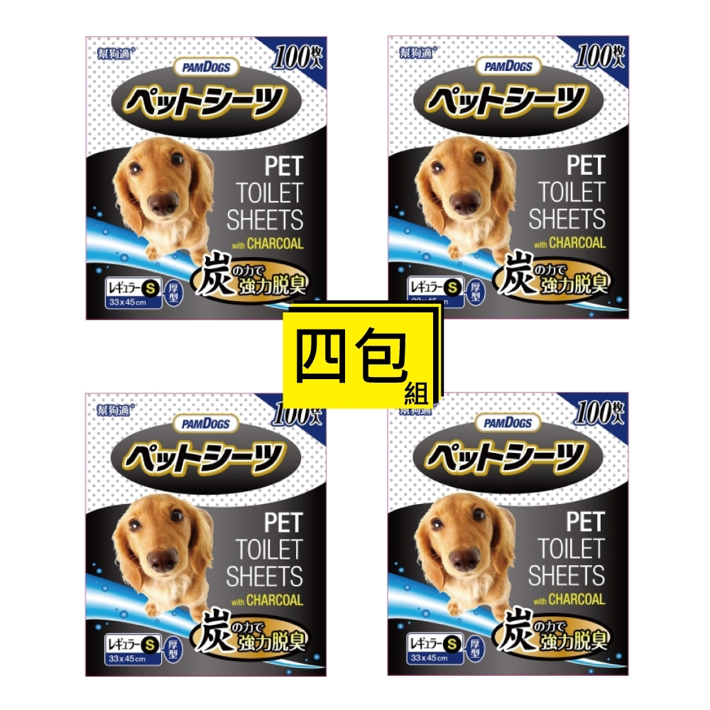 PamDogs 幫狗適 - 寵物用厚型竹炭消臭尿布墊S尺寸4包組(超強吸水力/竹炭消臭)