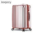 Bogazy 都會之星 26吋防盜可加大拉絲紋行李箱(玫瑰金)