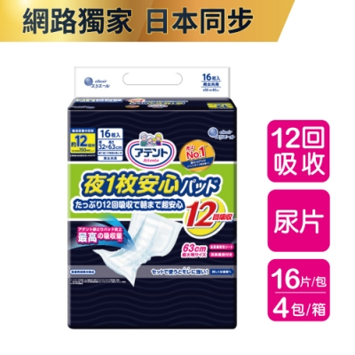 日本大王 Attento愛適多夜間超安心尿片超特大量_12回吸收_16片/包(4包/箱  箱購)