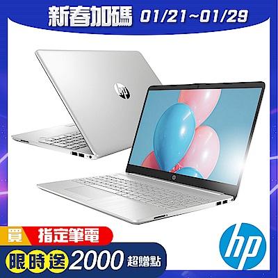 HP 15s-du0007TX筆電-銀(i5-8265U/MX130/4G)