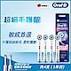 德國百靈Oral-B-超細毛護齦刷頭(4入)EB60-4 歐樂B product thumbnail 1