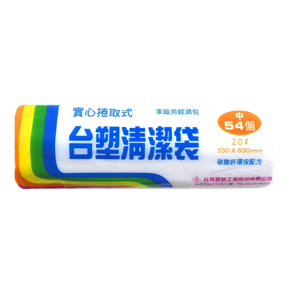 台塑 實心 清潔袋 垃圾袋 (中) (透明) (20L) (53*63cm)