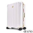 Deseno 酷比旅箱II-24吋輕量深鋁框行李箱(白金)